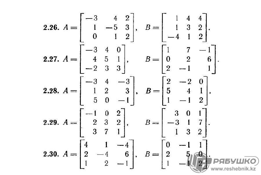 решебник 3 рябушка 13