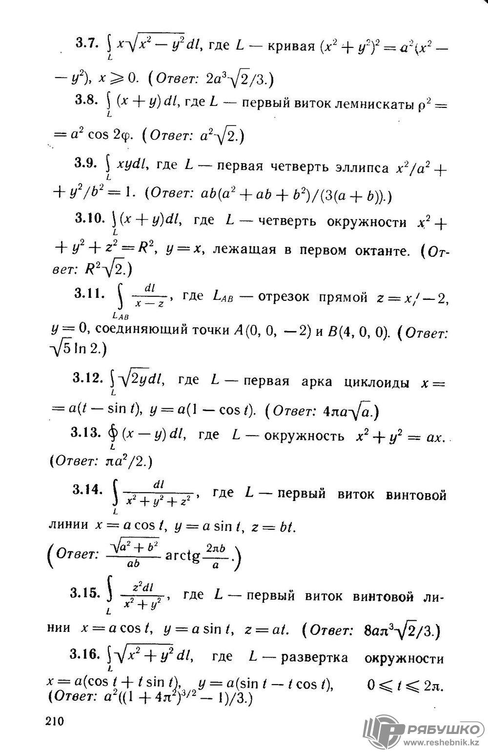 по часть идз рябушко 14.1 3 решебник