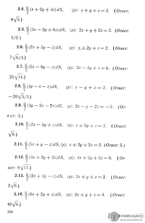 Решебник Идз Рябушко Том 2 Вариант 2